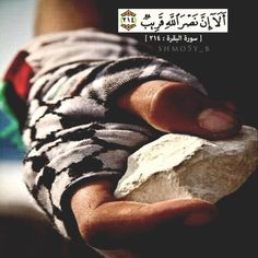 Uploaded by oumnia. Find images and videos about stone and palestine on We Heart It - the app to get lost in what you love. Israel Palestine, Islamic World, Islamic Pictures, Oppression, Syria, Freedom, Homeland, Islamic Paintings, Heart