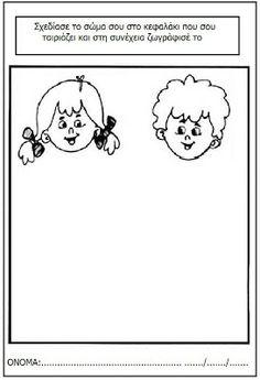 """Φύλλα Εργασίας για """"το σώμα μου"""" (1) ~ Los Niños Face And Body, Paper Art, Kindergarten, Snoopy, Activities, Education, Comics, Children, School"""
