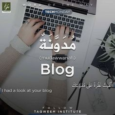 Quotes Arabic, Arabic Words, Language Study, Arabic Language, English Language Learners, English Vocabulary, English Words, English Grammar, Arabic Conversation