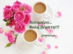 Καλημέρα. Όμορφη Πέμπτη σε όλους. ☕️☕️💖 - giortazo Coffee Images, Greek Quotes, Mugs, Tableware, Blog, Dinnerware, Cups, Mug, Dishes