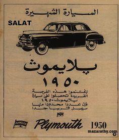 ca41469b3bfb4 دعايات قديمة منوعة - منتدى هواة التراث العربي