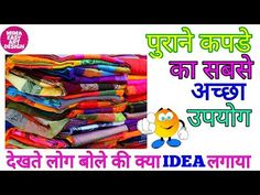 best use of cloth | web gallery of art | diy art and craft | sewing projects | stitching templates - YouTube
