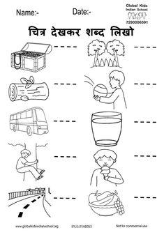 Kindergarten - Global Kids Indian School Lkg Worksheets, English Worksheets For Kindergarten, Hindi Worksheets, English Worksheets For Kids, Kindergarten Math Worksheets, Writing Worksheets, Alphabet Worksheets, Hindi Poems For Kids, Classroom Jobs