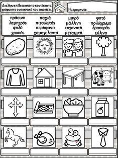 Στη γη και στη θάλασσα / Φύλλα εργασίας για την 3η ενότητα της γλώσσα… School Border, Special Education Teacher, Grammar, Calendar, Greek, Gallery Wall, Clip Art, Teaching, Holiday Decor
