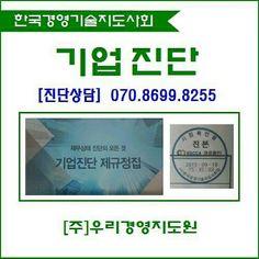 기업진단 우리경영지도원