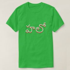 hello in Telugu హల  green T-Shirt - script gifts template templates diy customize personalize special
