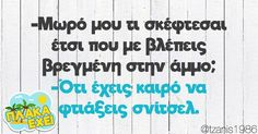Funny Greek, Funny Quotes, Jokes, Math Equations, Instagram, Humor, Funny Phrases, Funny Things, Chistes