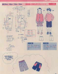 Japanese book and handicrafts - Lady Boutique Kids Dress Patterns, Sewing Patterns For Kids, Sewing For Kids, Baby Sewing, Baby Patterns, Clothing Patterns, Japanese Kids, Japanese Books, Baby Pants Pattern