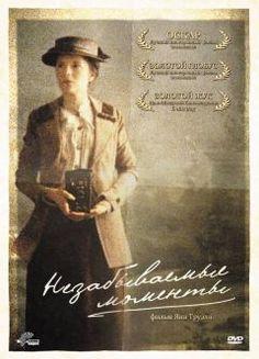 Смотреть онлайн фильм Незабываемые моменты бесплатно - Швеция, 1907 год. Мария влюбляется в Зигфрида и становится его женой. Свое раздражение и недовольство жизнью грубый и агрессивный Зигфрид...
