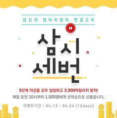텐바이텐 10X10 : 사월의 꿀 맛 - 삼시세번