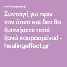 Συνταγή για πριν τον ύπνο και δεν θα ξυπνήσετε ποτέ ξανά κουρασμένοι! - healingeffect.gr Diet Tips, Weight Loss Tips, Beauty Hacks, Beauty Tips, Health, Blog, Google, Dieting Tips, Beauty Tricks