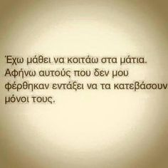 Image about greek quotes in Ellinika✨ by Bêtty❥ Epic Quotes, She Quotes, Bitch Quotes, Dark Quotes, Greek Quotes, Crush Quotes, Wisdom Quotes, Words Quotes, Inspirational Quotes