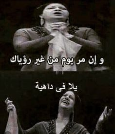 Yala f dahya 😂 Arabic Memes, Arabic Funny, Funny Arabic Quotes, Funny Qoutes, Stupid Funny Memes, Hilarious, Comedy Pictures, Funny Pictures, Merida