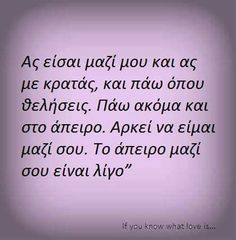 Feeling Loved Quotes, Love Quotes, Greek Quotes, What Is Love, Feelings, Logos, Life, Inspiration, Beautiful