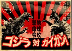 citystompers:  Godzilla vs. Gigan by DeepRed1981