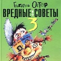 Вредные советы 3 Григорий Остер
