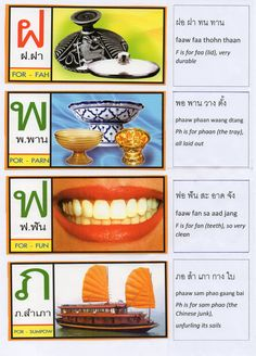 Thai Alphabet Song Lyrics page8