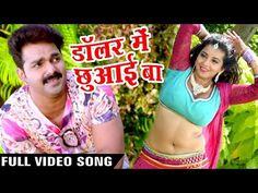 Dollar Me Chhuaai Ba HD Video Song - SARKAR RAJ - Latest Bhojpuri Movies, Trailers, Audio & Video Songs - Bhojpuri Gallery Movie Songs, Hit Songs, News Songs, Movies, Full Hd Video, Songs 2017, Song List, Mp3 Song Download, Dollar