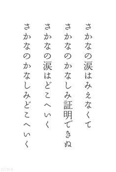 「かなしいさかな」13.10.20
