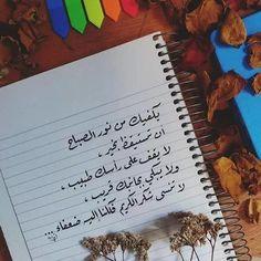 Beautiful Arabic Words, Arabic Love Quotes, Islamic Inspirational Quotes, Romantic Love Quotes, Quotes For Book Lovers, Book Quotes, Words Quotes, Morning Words, Morning Love Quotes