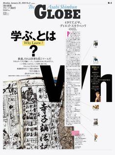 朝日新聞GLOBE No. 1–10朝日新聞社 Art direction: Yuji Kimura Design: Kosuke Saito, Yosuke Goto Oct. 6 2008 – Feb.16 2009