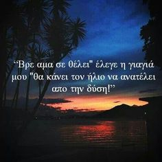 "My Grandma use to say to me :""If he wants you, he will make the sun rise from the west"" ! Bad Quotes, Smart Quotes, Clever Quotes, Greek Quotes, Words Quotes, Funny Quotes, Life Quotes, Sayings, Unique Words"