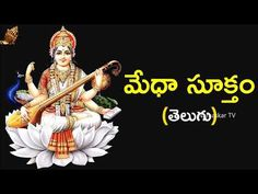 Hindu Rituals, Hindu Mantras, Increase Memory, Bhakti Song, Devotional Quotes, Indian Gods, Telugu, Memories, Songs