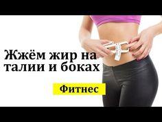 Жжём жир на талии и боках - YouTube