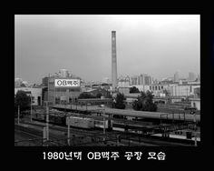 1980년대 OB맥주 공장 모습