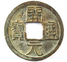 """Tang                 Dynasty Kai Yuan Tong Bao was the first coin to use the                 term """"tong bao"""" in its inscription to mean                 """"currency"""""""