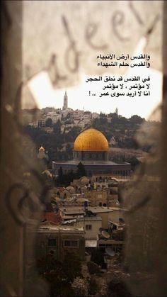Looking at Qubah Al Sakhra through a shattered window. Al Quds, Palestine Beautiful Mosques, Beautiful Places, The Places Youll Go, Places To Go, Palestine Art, Mecca Wallpaper, Dome Of The Rock, Travel Around The World, Around The Worlds