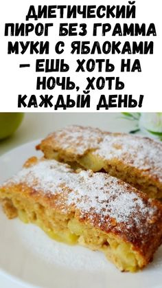 Baking Recipes, Low Carb Recipes, Healthy Recipes, Vegetarian Recipes, Mexican Food Recipes, Real Food Recipes, Dairy Free Pesto, No Carb Food List, Clean Eating Grocery List