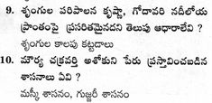 Telangana history in Telugu బిట్ బ్యాంక్ Indian Constitution, History Class, Study Materials, Telugu, Education, Collection, Onderwijs, Learning