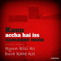 Poetry Quotes In Urdu, Hindi Quotes, Quotations, Life Quotes Pictures, Daily Quotes, Nfak Lines, Great Love Quotes, Love Quotes For Girlfriend, Broken Soul