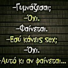 Funny Humor, Funny Quotes, Greek Quotes, Sarcasm, Minions, Funny Things, Letter Board, Jokes, Lol