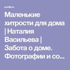 Маленькие хитрости для дома | Наталия Васильева | Забота о доме. Фотографии и советы на Постиле | Постила