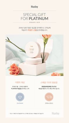 헉슬리 온라인 공식몰 Cosmetic Web, Cosmetic Design, Web Layout, Layout Design, Company Profile Design, Online Web Design, Collateral Design, Typography Poster Design, Promotional Design