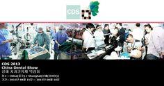 CDS 2013 China Dental Show   상해 치과기자재 박람회