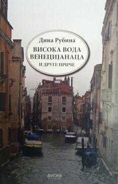 """Дина Рубина. """"Высокая вода венецианцев"""" в переводе на сербский язык"""