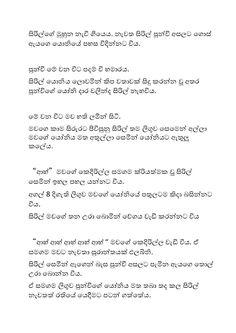 කාමරාගිනි - 1 - Sinhala wal katha වල් කතා