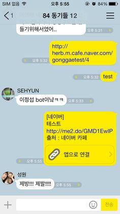 보내기 카카오톡 공개글