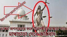 ভাস্কর্য অপসারণের ফলে উগ্রপন্থীরা আস্কারা পাবে-Bangla News365 | Latest B...