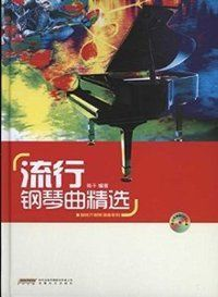 Piano Sheet Music for Chinese Popular Music with Demo MP3 流行钢琴曲精选(附MP3光盘1张) 精装 - (WB17)
