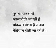 Read more love quotes Love Quotes in Hindi for Husband 2020 best Love Quotes in Hindi for Husband short love status for husband in Hindi, love quotes for husband and 2 line status for husband in Hindi. Secret Love Quotes, First Love Quotes, Love Quotes Poetry, Love Quotes In Hindi, Cute Love Quotes, Love Shayari In Hindi, Shyari Hindi, Shyari Quotes, True Quotes