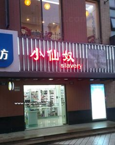 The 34 most hilarious translation fails ever. Translation Fail, English Translation, Funny Translations, Funny Chinese, How To Attract Customers, Funny Signs, Best Memes, Make You Smile, Hilarious