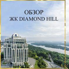 Обзор ЖК Diamond hill на Печерске, Киев Diamond, Diamonds