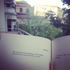 Greek quotes. Tasos Leivaditis
