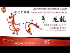 Origin of Chinese Characters -Radical 160 龙龍 字旁 Dragon - Learn Chinese with Flash Cards