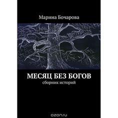Сборник мистических и фэнтезийных историй. Некоторые из них случились в наши дни, как в новогоднем приключении «О Чёрном котенке Веспе». ...