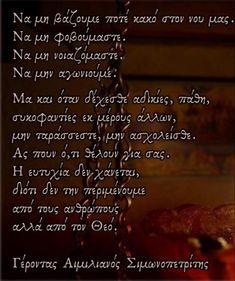 Byzantine Icons, Greek Quotes, Faith, Loyalty, Believe, Religion